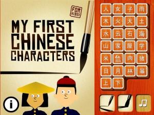 L'écriture chinoise pour débutants iPad iPhone Apple La Souris Grise 2